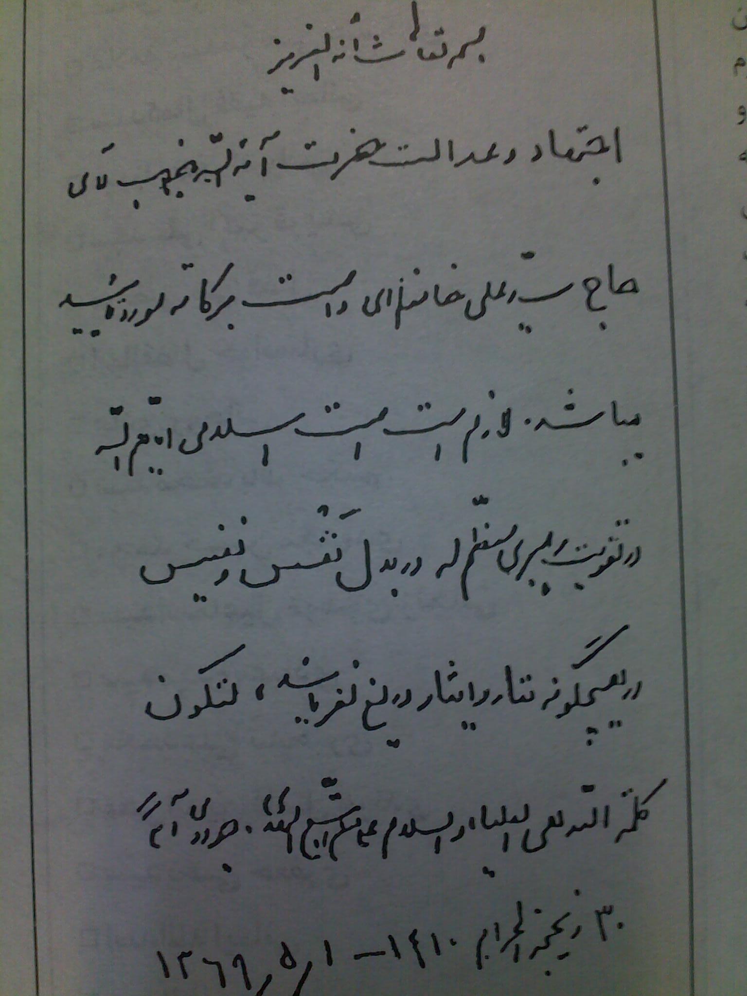 """ایت الله سيد على حسيني خامنه اى""""دام ظله رهبر معظم ا نقلاب"""